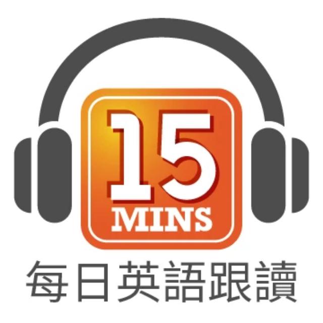 通勤學英語 Podcast