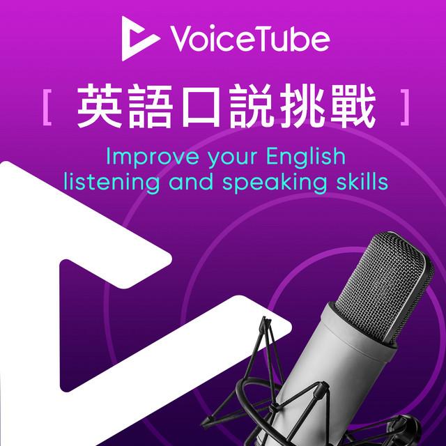 VOICETUBE 英語口說挑戰 Podcast